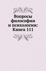Вопросы философии и психологии: Книга 111