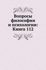 Вопросы философии и психологии: Книга 112