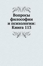 Вопросы философии и психологии: Книга 113