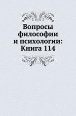 Вопросы философии и психологии: Книга 114