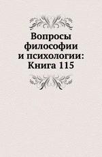 Вопросы философии и психологии: Книга 115