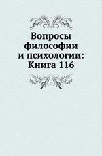 Вопросы философии и психологии: Книга 116