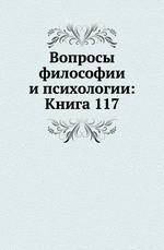 Вопросы философии и психологии: Книга 117