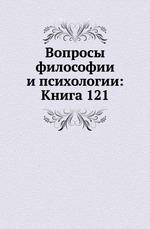 Вопросы философии и психологии: Книга 121