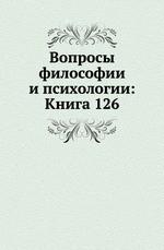 Вопросы философии и психологии: Книга 126