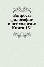 Вопросы философии и психологии: Книга 131