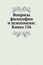 Вопросы философии и психологии: Книга 136