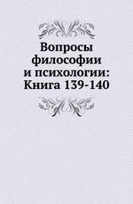 Вопросы философии и психологии: Книга 139-140