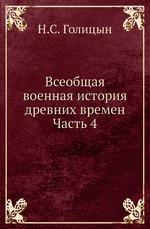 Всеобщая военная история древних времен Часть 4