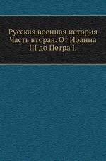 Русская военная история
