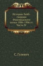 История Лейб-гвардии Финляндского полка 1806-1906 гг. Часть IV