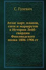 Атлас карт, планов, схем и маршрутов к Истории Лейб-гвардии Финляндского полка 1806-1906 гг