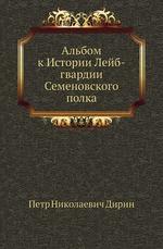 Альбом к Истории Лейб-гвардии Семеновского полка
