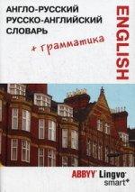 Англо-русский, русско-английский словарь и грамматический справочник ABBYY Lingvo Smart+