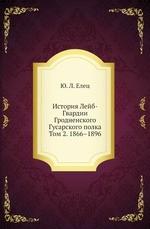 История Лейб-Гвардии Гродненского Гусарского полка
