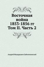 Восточная война 1853-1856 гг