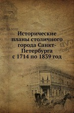 Исторические планы столичного города Санкт-Петербурга с 1714 по 1839 год