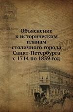 Объяснение к историческим планам столичного города Санкт-Петербурга с 1714 по 1839 год