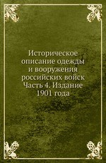 Историческое описание одежды и вооружения российских войск