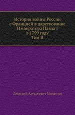 История войны России с Францией в царствование Императора Павла I в 1799 году