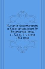 История кавалергардов и Кавалергардского Ее Величества полка с 1724 по 1-е июля 1851 года