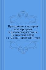 Приложение к истории кавалергардов и Кавалергардского Ее Величества полка с 1724 по 1 июля 1851 года