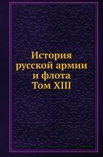 История русской армии и флота