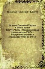 История Западной Европы в Новое время