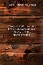 История лейб-гвардии Семеновского полка (1685-1854)