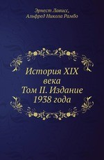 История XIX века