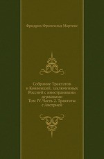 Собрание Трактатов и Конвенций, заключенных Россией с иностранными державами