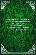 Материалы для описания русско-турецкой войны 1877-1878 гг. на Кавказско-Малоазиатском театре