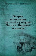 Очерки по истории русской культуры