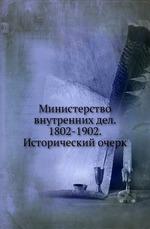 Министерство внутренних дел. 1802-1902. Исторический очерк