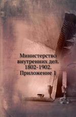 Министерство внутренних дел. 1802-1902. Приложение 1