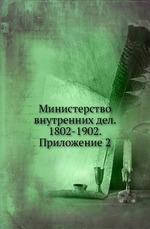 Министерство внутренних дел. 1802-1902. Приложение 2
