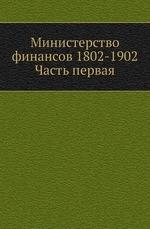Министерство финансов 1802-1902