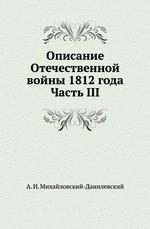 Описание Отечественной войны 1812 года