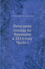 Описание похода во Францию в 1814 году