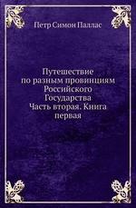 Путешествие по разным провинциям Российского Государства
