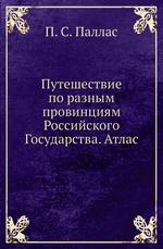 Путешествие по разным провинциям Российского Государства. Атлас