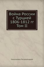 Война России с Турцией 1806-1812 гг