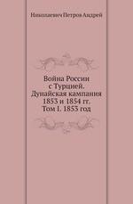 Война России с Турцией. Дунайская кампания 1853 и 1854 гг