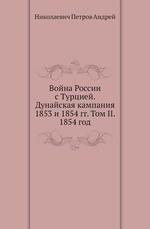 Война России с Турцией. Дунайская кампания 1853 и 1854 гг. Том II. 1854 год