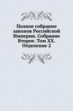 Полное собрание законов Российской Империи. Собрание Второе. Том XX. Отделение 2
