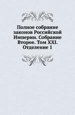 Полное собрание законов Российской Империи. Собрание Второе. Том XXI. Отделение 1