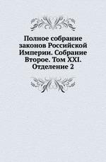 Полное собрание законов Российской Империи. Собрание Второе. Том XXI. Отделение 2