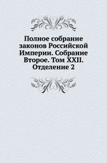 Полное собрание законов Российской Империи. Собрание Второе. Том XXII. Отделение 2