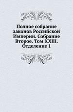 Полное собрание законов Российской Империи. Собрание Второе. Том XXIII. Отделение 1