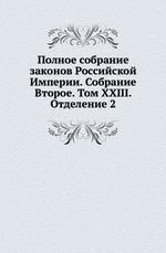 Полное собрание законов Российской Империи. Собрание Второе. Том XXIII. Отделение 2